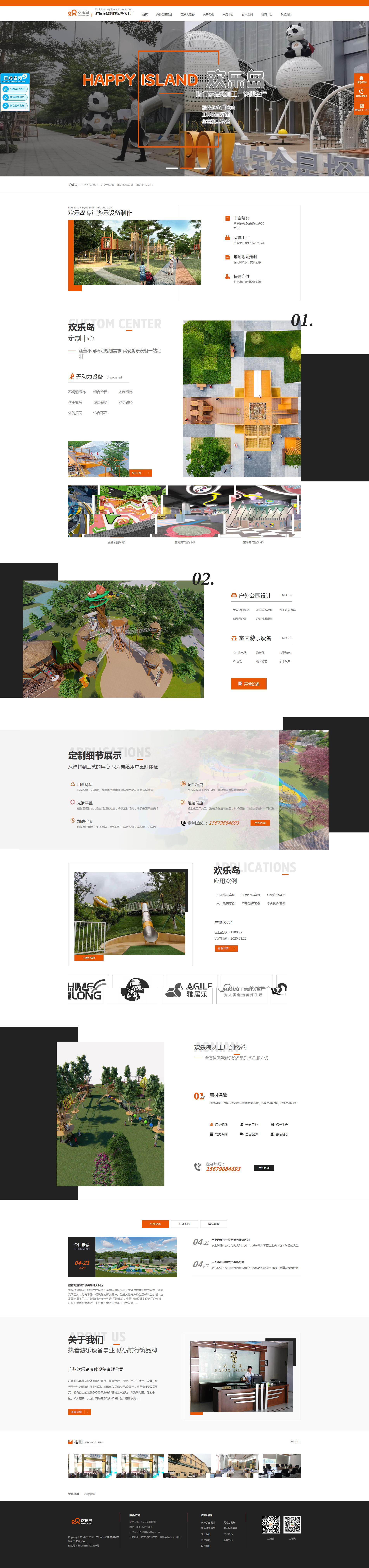德州网站建设案例 - 欢乐岛